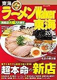 ラーメンWalker東海2016 (ウォーカームック)