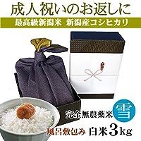 【成人式の内祝い・成人内祝いのお返し】お祝いに贈る新潟米(風呂敷包み)新潟産コシヒカリ 3キロ(アイガモ農法)