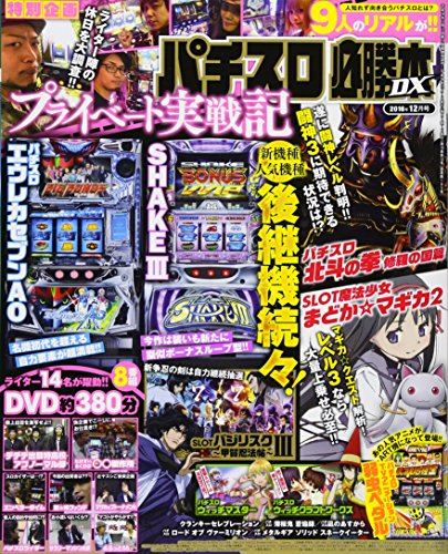 パチスロ必勝本DX 2016年 12 月号 [雑誌]