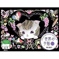 とにかくカワイイ♪スクラッチ 世界の子猫 アートカード ([バラエティ])