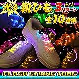 《全10色》 光る靴ひも 夜もオシャレは足元から!! 【 LED 光る 靴紐 くつひも くつ紐 靴の紐 シューレース フラッシュストリングチューブ ダンス ナイトラン ランニング フェス パーティー エレクトリックラン ハロウィン 衣装 ファッション コスプレ コスチューム 光るおもちゃ 光るグッズ 】 (フルカラー)