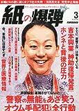 月刊 紙の爆弾 2012年 03月号 [雑誌] 画像