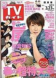 TVガイド(テレビガイド) 関東版/2012年3/23号/相葉雅紀