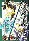 クレセントノイズ 3 (ガンガンファンタジーコミックス)