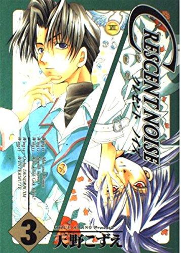 クレセントノイズ 3 (ガンガンファンタジーコミックス)の詳細を見る