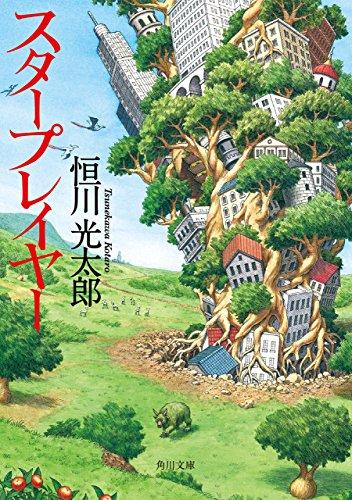 スタープレイヤー (角川文庫)の詳細を見る