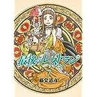 最後のレストラン 7巻 (バンチコミックス)