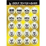 【エンタメゴルフ コンペ 景品 賞品】 ゴルフコンペの景品用シール 55枚セット