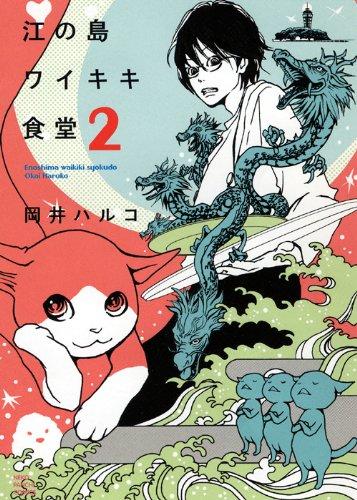 江の島ワイキキ食堂 2 (ねこぱんちコミックス)の詳細を見る