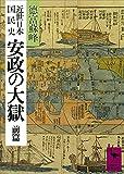 近世日本国民史 安政の大獄 前篇 (講談社学術文庫)