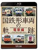 ビコム 鉄道車両BDシリーズ 国鉄形車両の軌跡 電車編 ~JR誕...[Blu-ray/ブルーレイ]