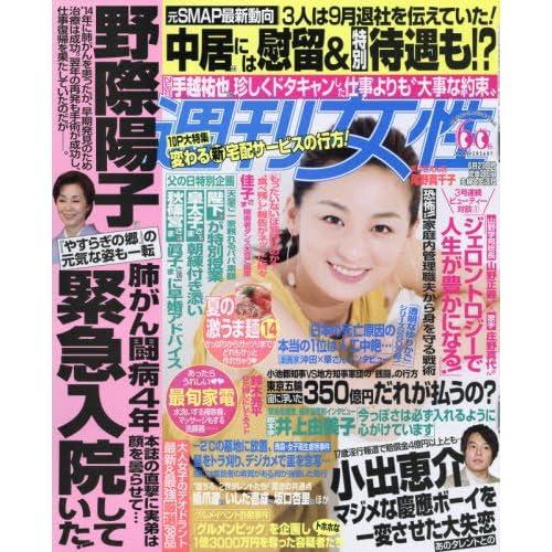 週刊女性 2017年 6/27 号 [雑誌]