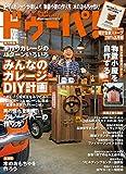 ドゥーパ! 2017年2月号 [雑誌]