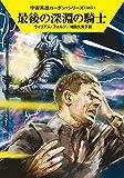 最後の深淵の騎士 (ハヤカワ文庫 SF ロ 1-485 宇宙英雄ローダン・シリーズ 485)