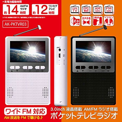 ヒロコーポレーション 3インチ液晶AM/FM ラジオポケットテレビラジオ/AK-PKTVR03 ホワイト