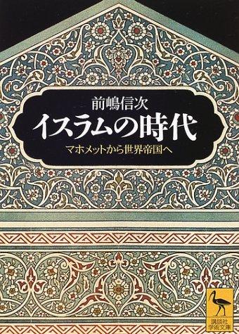 イスラムの時代―マホメットから世界帝国へ (講談社学術文庫)の詳細を見る