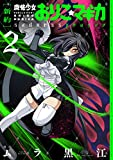 [新約]魔法少女おりこ☆マギカ sadness prayer (2) (まんがタイムKRコミックス フォワードシリーズ)