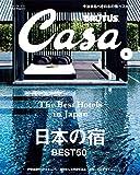 CasaBRUTUS(カ-サブル-タス) 2016年 5月号