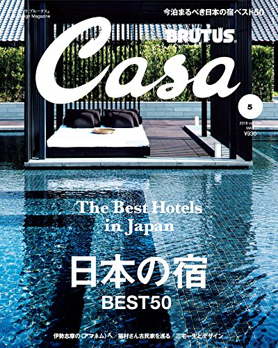 CasaBRUTUS(カ-サブル-タス) 2016年 5月号の詳細を見る