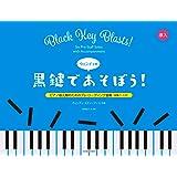 プレリーディング曲集 導入 ウェンディの黒鍵であそぼう!~ピアノ導入期のためのプレリーディング曲集~ (伴奏パート付)
