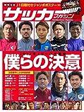月刊サッカーマガジン 2017年 04 月号 [雑誌]