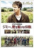 ジミー、野を駆ける伝説 [DVD]