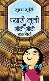 Pyari Nooni Ki Meethi-Meethi Kahaniyan [Hardcover] [Jan 01, 2017] Books Wagon