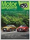 Motor Magazine (モーターマガジン) 2018年9月号 雑誌
