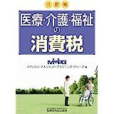 医療・介護・福祉の消費税 (三訂版)