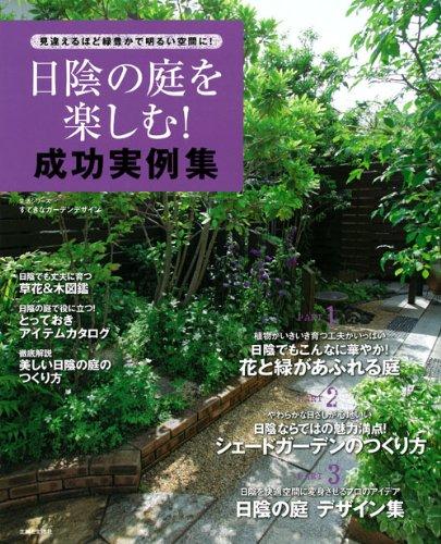 日陰の庭を楽しむ!成功実例集 (主婦と生活生活シリーズ すてきなガーデンデザイン)の詳細を見る