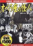 オペラ座の怪人 [DVD]