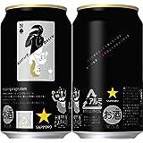 サッポロビール ホッピンガレージ HOPPIN' GARAGE NIGHT RALLY クラフトビール 発泡酒 350ml × 24缶 ギフト プレゼント 母の日 父の日
