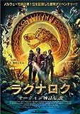 [DVD]ラグナロク ~オーディン神話伝説~ [DVD]