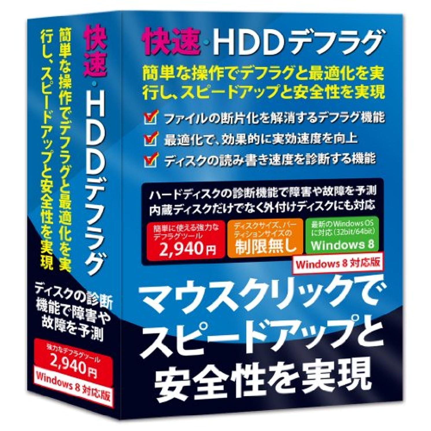 教えルーチン担当者快速?HDDデフラグ Windows8対応版