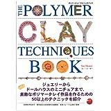 クラフト書籍 「ポリマークレイ テクニックブック」日本語. 13990014
