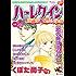 ハーレクイン 漫画家セレクション vol.57 (ハーレクインコミックス)