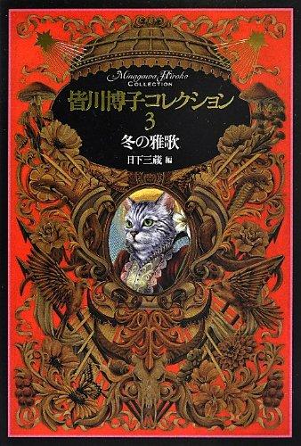 皆川博子コレクション3冬の雅歌の詳細を見る