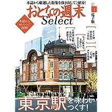 おとなの週末セレクト「東京駅を味わいつくす!」〈2018年1月号〉 [雑誌] おとなの週末 セレクト