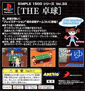 SIMPLE1500シリーズ Vol.33 THE 卓球