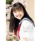 山﨑愛生(モーニング娘。'20) ファーストビジュアルフォトブック 『 Mei 』