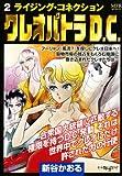 クレオパトラD.C. 2 (MFコミックス)