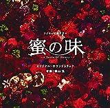 フジテレビ系ドラマ「蜜の味~A Taste Of Honey~」オリジナルサウンドトラックを試聴する