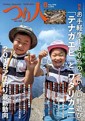 つり人 2018年8月号 (2018-06-25) [雑誌]