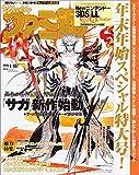 週刊ファミ通 2015年1月15日増刊号[雑誌]