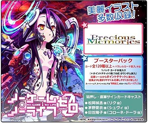 プレシャスメモリーズ 『ノーゲーム・ノーライフ ゼロ』 ブースターパック BOX