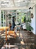「暮らしのまんなか」からはじめるインテリア (VOL.11) (別冊天然生活―CHIKYU-MARU MOOK) (ムック) (CHIKYU-MARU MOOK 別冊天然生活) (大型本) (大型本)