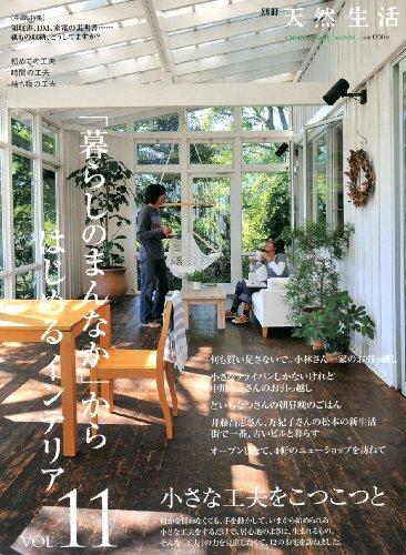 「暮らしのまんなか」からはじめるインテリア (VOL.11) (別冊天然生活―CHIKYU-MARU MOOK) (ムック) (CHIKYU-MARU MOOK 別冊天然生活) (大型本) (大型本)の詳細を見る