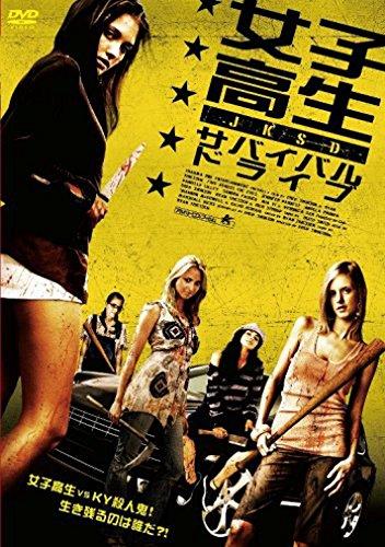 女子高生サバイバル・ドライブ [DVD]の詳細を見る