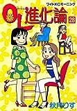 OL進化論(28) (モーニングコミックス)