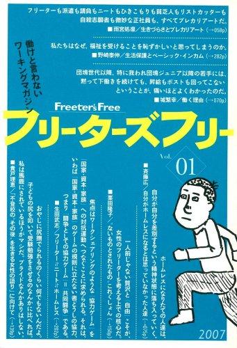 フリーターズフリー〈Vol.01〉よわいのはどっちだ。の詳細を見る
